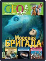 GEOленок Magazine (Digital) Subscription October 1st, 2011 Issue
