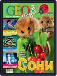 GEOленок Magazine (Digital) Subscription September 1st, 2011 Issue