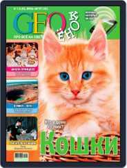 GEOленок Magazine (Digital) Subscription July 1st, 2011 Issue