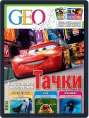 GEOленок Magazine (Digital) Subscription June 1st, 2011 Issue