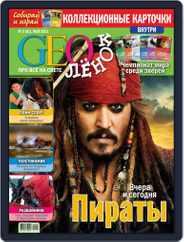 GEOленок Magazine (Digital) Subscription May 1st, 2011 Issue