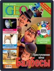 GEOленок Magazine (Digital) Subscription March 24th, 2011 Issue