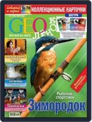 GEOленок Magazine (Digital) Subscription March 1st, 2011 Issue