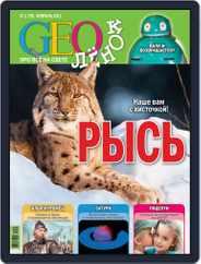 GEOленок Magazine (Digital) Subscription February 1st, 2011 Issue