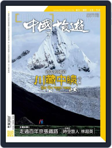 China Tourism 中國旅遊 (Chinese version) May 29th, 2020 Digital Back Issue Cover