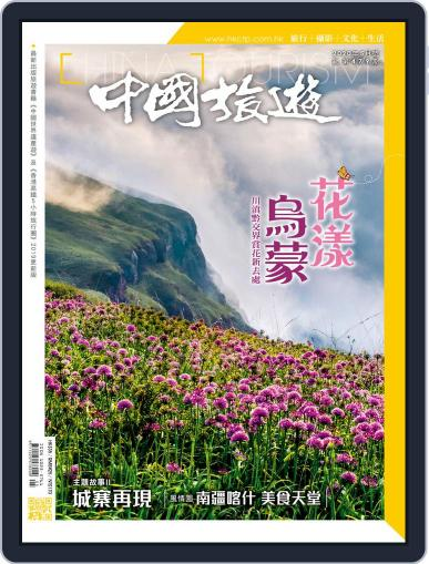 China Tourism 中國旅遊 (Chinese version) April 30th, 2020 Digital Back Issue Cover