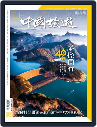 China Tourism 中國旅遊 (Chinese version) March 31st, 2020 Digital Back Issue Cover