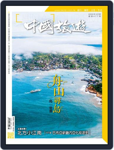 China Tourism 中國旅遊 (Chinese version) February 27th, 2020 Digital Back Issue Cover