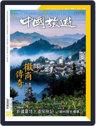 China Tourism 中國旅遊 (Chinese version) January 31st, 2020 Digital Back Issue Cover