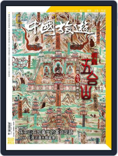 China Tourism 中國旅遊 (Chinese version) December 31st, 2019 Digital Back Issue Cover