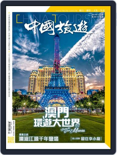 China Tourism 中國旅遊 (Chinese version) November 29th, 2019 Digital Back Issue Cover