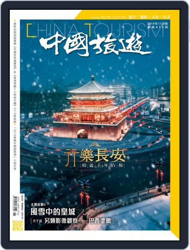 China Tourism 中國旅遊 (Chinese version) November 1st, 2019 Digital Back Issue Cover