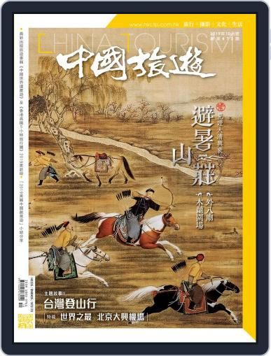 China Tourism 中國旅遊 (Chinese version) October 3rd, 2019 Digital Back Issue Cover