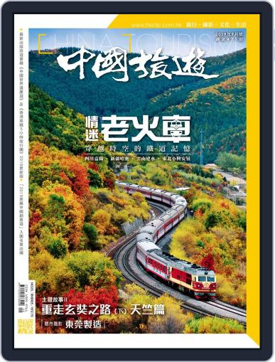 China Tourism 中國旅遊 (Chinese version) August 30th, 2019 Digital Back Issue Cover