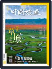 China Tourism 中國旅遊 (Chinese version) (Digital) Subscription June 3rd, 2019 Issue
