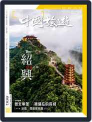 China Tourism 中國旅遊 (Chinese version) (Digital) Subscription May 2nd, 2019 Issue