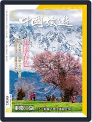 China Tourism 中國旅遊 (Chinese version) (Digital) Subscription March 4th, 2019 Issue