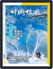 China Tourism 中國旅遊 (Chinese version) (Digital) Subscription January 2nd, 2019 Issue