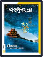 China Tourism 中國旅遊 (Chinese version) (Digital) Subscription November 1st, 2018 Issue