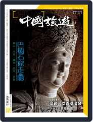 China Tourism 中國旅遊 (Chinese version) (Digital) Subscription October 3rd, 2018 Issue