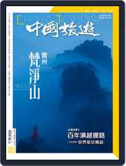 China Tourism 中國旅遊 (Chinese version) (Digital) Subscription September 3rd, 2018 Issue
