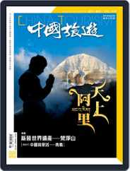 China Tourism 中國旅遊 (Chinese version) (Digital) Subscription August 1st, 2018 Issue