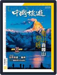 China Tourism 中國旅遊 (Chinese version) (Digital) Subscription July 2nd, 2018 Issue