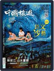 China Tourism 中國旅遊 (Chinese version) (Digital) Subscription May 31st, 2018 Issue