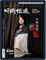 China Tourism 中國旅遊 (Chinese version) (Digital) Subscription April 30th, 2018 Issue