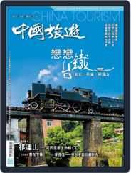 China Tourism 中國旅遊 (Chinese version) (Digital) Subscription March 30th, 2018 Issue