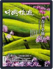 China Tourism 中國旅遊 (Chinese version) (Digital) Subscription March 1st, 2018 Issue