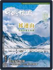 China Tourism 中國旅遊 (Chinese version) (Digital) Subscription February 1st, 2018 Issue