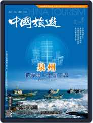 China Tourism 中國旅遊 (Chinese version) (Digital) Subscription January 1st, 2018 Issue