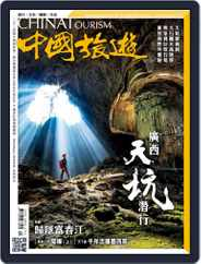 China Tourism 中國旅遊 (Chinese version) (Digital) Subscription December 1st, 2017 Issue