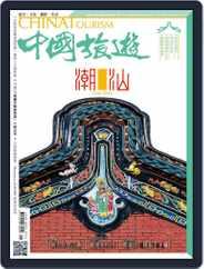 China Tourism 中國旅遊 (Chinese version) (Digital) Subscription November 1st, 2017 Issue