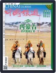 China Tourism 中國旅遊 (Chinese version) (Digital) Subscription October 1st, 2017 Issue