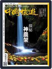China Tourism 中國旅遊 (Chinese version) (Digital) Subscription September 1st, 2017 Issue
