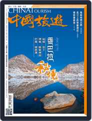 China Tourism 中國旅遊 (Chinese version) (Digital) Subscription August 1st, 2017 Issue
