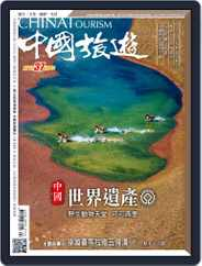 China Tourism 中國旅遊 (Chinese version) (Digital) Subscription July 13th, 2017 Issue