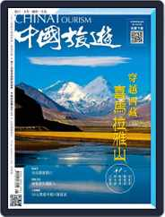 China Tourism 中國旅遊 (Chinese version) (Digital) Subscription June 8th, 2017 Issue