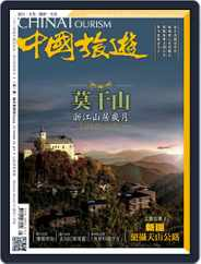 China Tourism 中國旅遊 (Chinese version) (Digital) Subscription May 12th, 2017 Issue