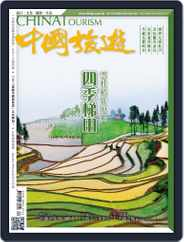 China Tourism 中國旅遊 (Chinese version) (Digital) Subscription April 23rd, 2017 Issue