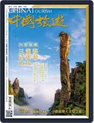 China Tourism 中國旅遊 (Chinese version) (Digital) Subscription March 10th, 2017 Issue