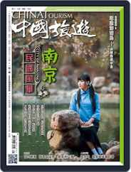 China Tourism 中國旅遊 (Chinese version) (Digital) Subscription February 5th, 2017 Issue
