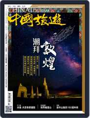 China Tourism 中國旅遊 (Chinese version) (Digital) Subscription January 7th, 2017 Issue