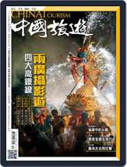 China Tourism 中國旅遊 (Chinese version) (Digital) Subscription December 23rd, 2016 Issue