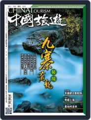China Tourism 中國旅遊 (Chinese version) (Digital) Subscription October 1st, 2016 Issue