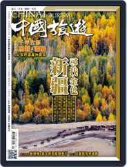 China Tourism 中國旅遊 (Chinese version) (Digital) Subscription September 1st, 2016 Issue