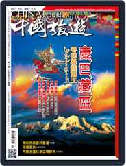 China Tourism 中國旅遊 (Chinese version) (Digital) Subscription July 29th, 2016 Issue