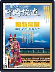 China Tourism 中國旅遊 (Chinese version) (Digital) Subscription June 29th, 2016 Issue